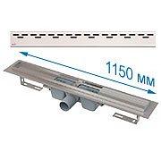 Трап APZ1 1150 мм в комплекте с решеткой Hope