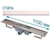 Трап для душа Alcaplast APZ6 1150 мм с решеткой Design