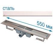 Трап для душа Alcaplast APZ6 550 мм с решеткой Design