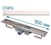 Трап для душа Alcaplast APZ6 950 мм с решеткой Design